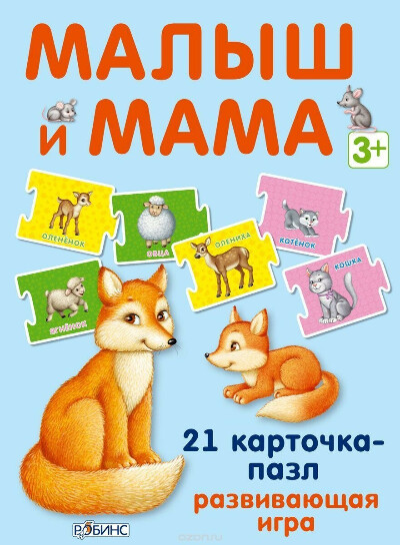 Робинс Пазлы Малыш и мама