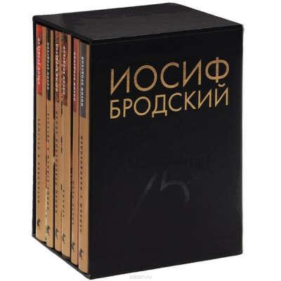 Иосиф Бродский. Собрание сочинений