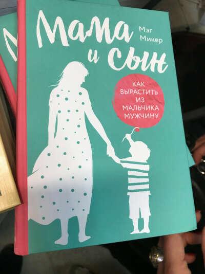 Книга Мама и сын