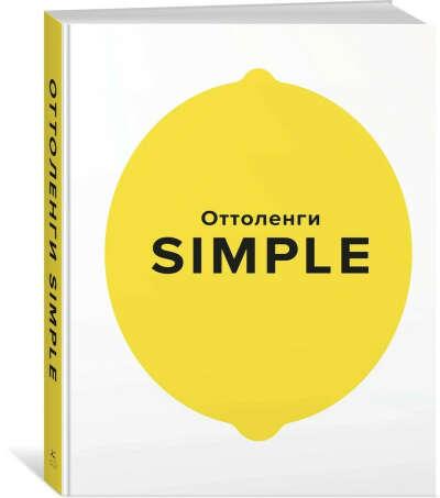 Кулинарная книга Оттеленги - Simple