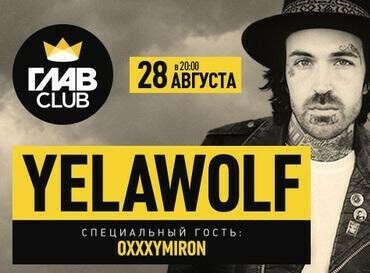 Билет на Yelawolf и Oxxxymiron 28.08.15