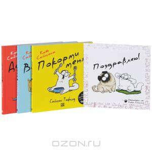 Кот Саймона (комплект из 3 книг + открытка)