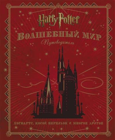 Гарри Поттер. Волшебный мир. Путеводитель. Хогвартс, Косой переулок и многое другое (+ Diacon Alley)