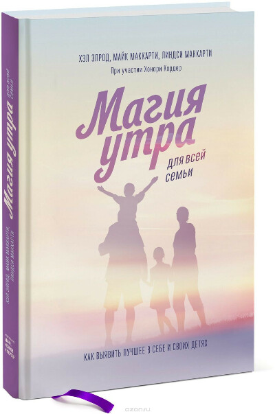 """Книга """"Магия утра для всей семьи"""""""
