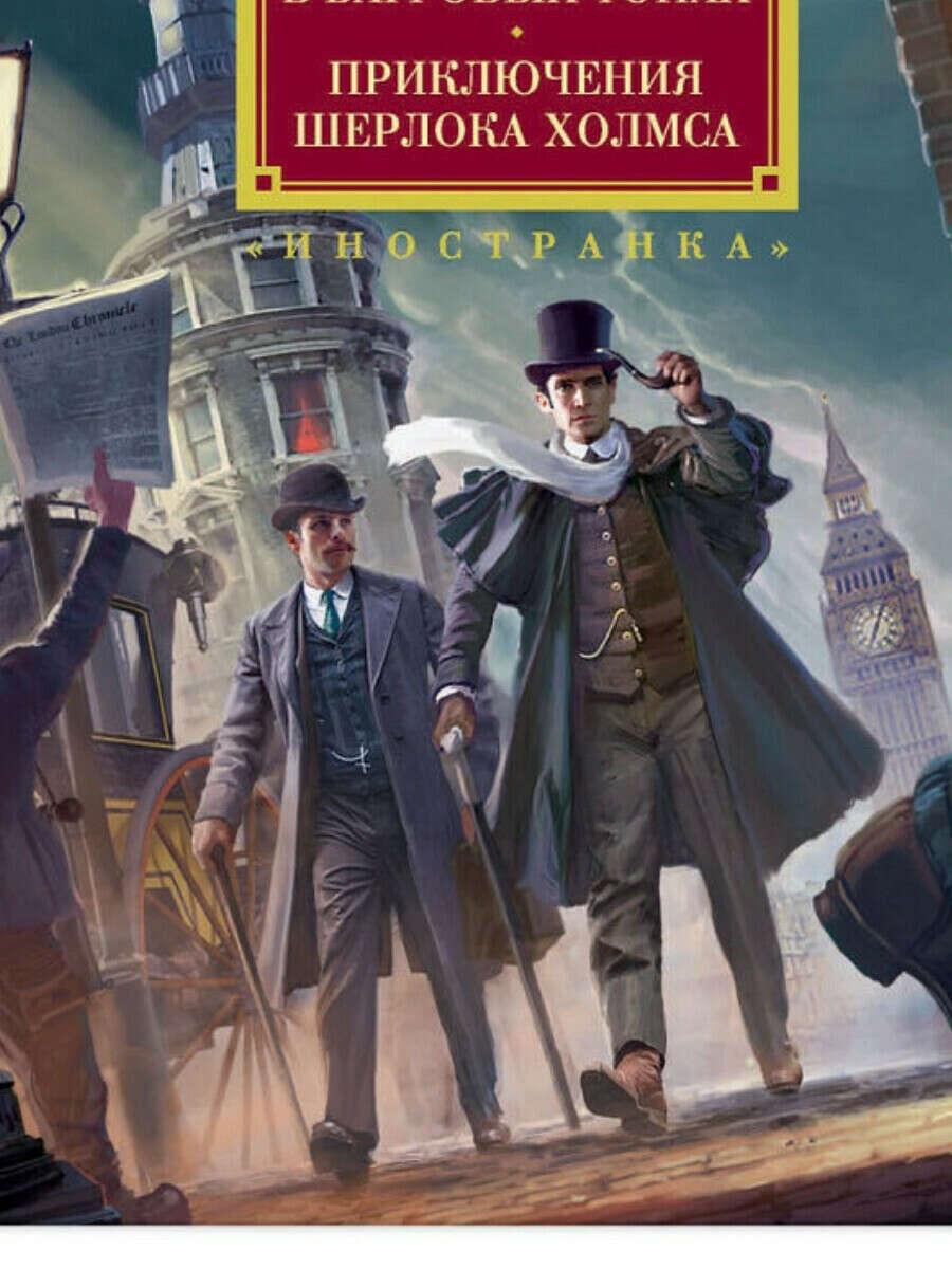 Этюд в багровых тонах. Приключения Шерлока Холмса. (Том 1)