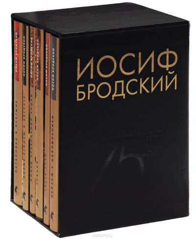 Иосиф Бродский: Собрание сочинений в 6-ти томах