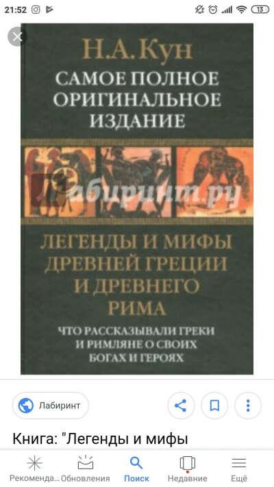 Книга о греческой и римской мифологии
