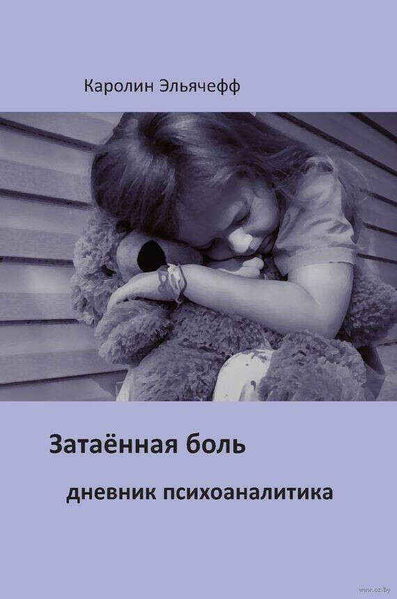 Затаенная боль. Дневник психоаналитика - на OZ.by
