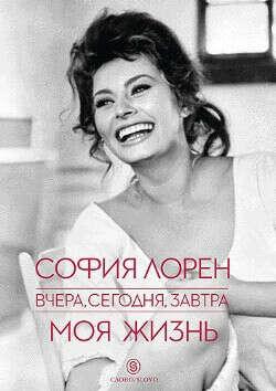 София Лорен «Вчера, сегодня, завтра. Моя жизнь»