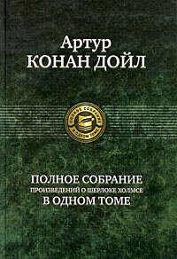 Полное собрание произведений о Шерлоке Холмсе в одном томе. Артур Конан Дойл