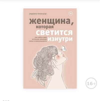 Книга «женщина, которая светится изнутри»