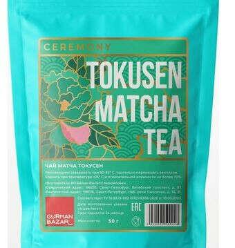 Японский Чай Матча CEREMONY TOKUSEN MATCHA TEA