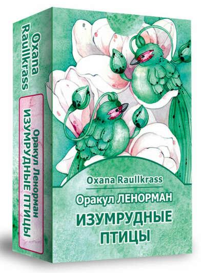 Оракул Ленорман Изумрудные птицы ,36 карт+книга, Изд. Велигор
