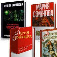 Книги Марии Семеновой