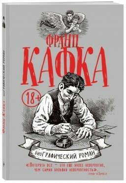Комикс Франц Кафка: БиоГРАФИЧЕСКИЙ роман