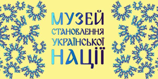Посетить Музей становлення української нації