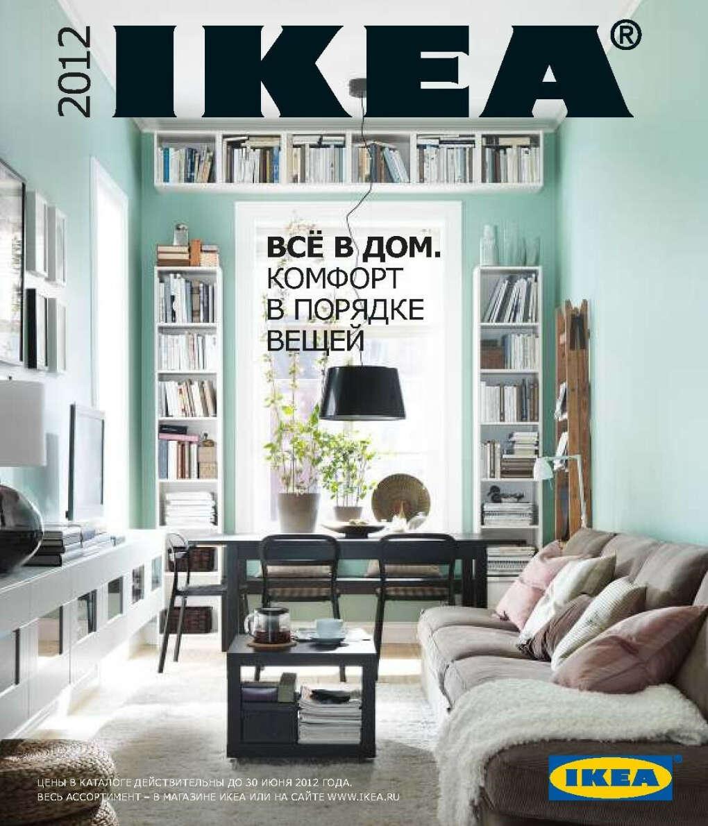 IKEA Подарочная карта на любую сумму