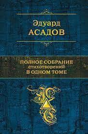 Сборник стихов Эдуарда Асадова
