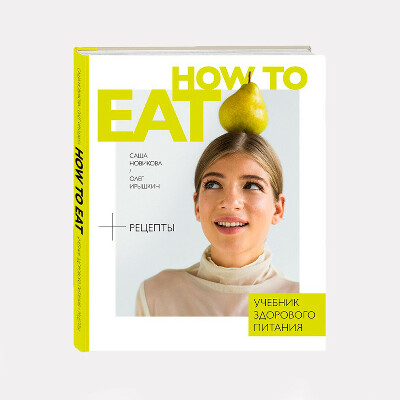 How to Eat. Учебник здорового питания.