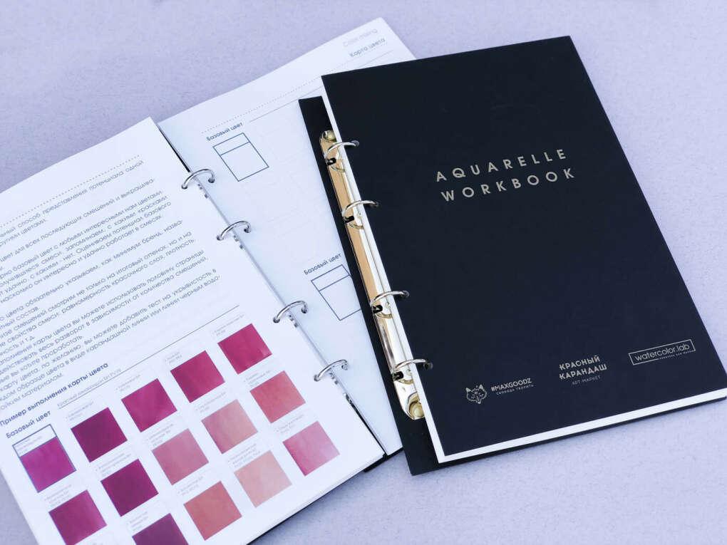 Aquarelle Workbook
