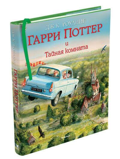 Гарри Поттер и тайная комната с иллюстрациями