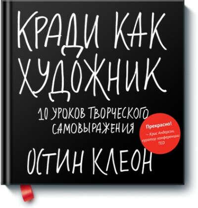 "Книгу ""Кради как художник"""