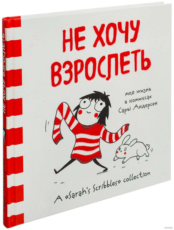 Не хочу взрослеть. Моя жизнь в комиксах Сары Андерсен - на OZ.by