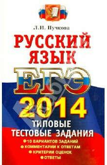 Хочу сдать ЕГЭ на высокий балл по русскому языку