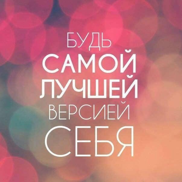 Каждый  день становится  лучше чем вчера