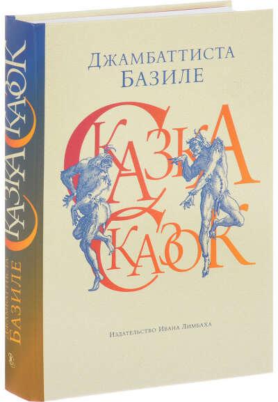 Сказка сказок, или Забава для малых ребят   Базиле Джамбаттиста