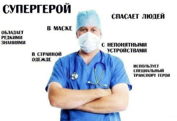 Быть отличным врачом