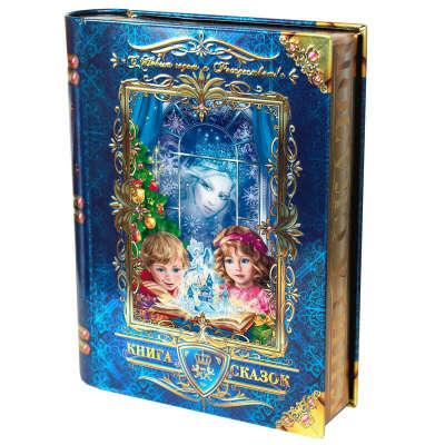 Дописать книгу сказок в подарок