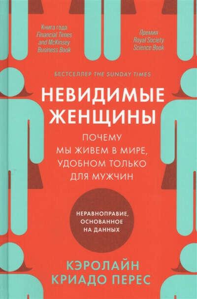 Книга «невидимые женщины»