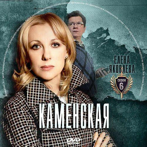 """Все сезоны сериала """"Каменская"""""""