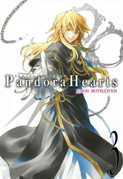 Сердца Пандоры. Книга 3.