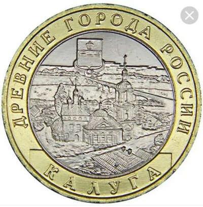 Монета 10 руб 2011 Калуга