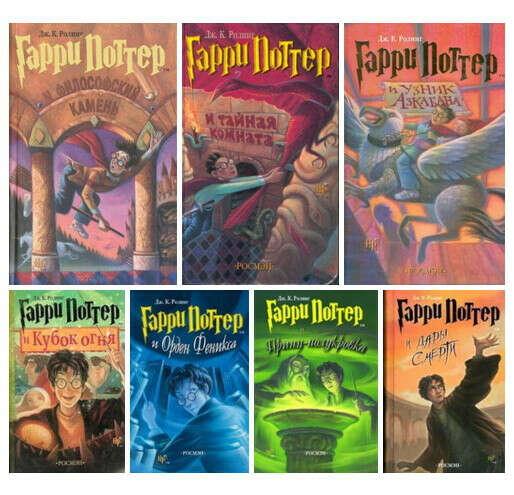 Гарри Поттер от издательства Росмен