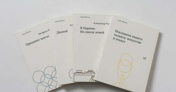 Серия MINIMA от издательства Ad Marginem