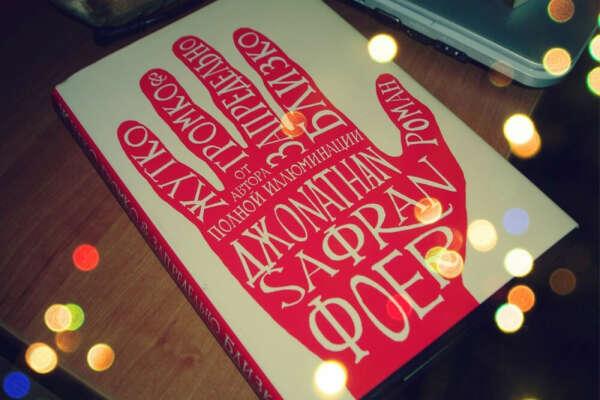 "Хочу книгу в твердом переплете Фоера Джонатана Сафрана ""Жутко громко и запредельно близко"""