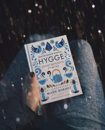 """Книга """"Хюгге. Секрет датского счастья"""". Майк Викинг"""