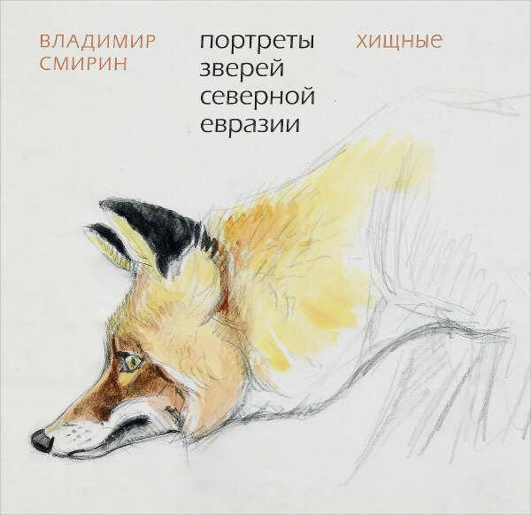 """Книга """"Портреты зверей Северной Евразии"""" с иллюстрациями В. Смирина"""