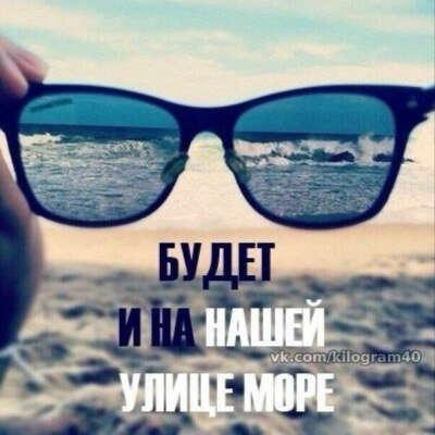 Хочу на море :з
