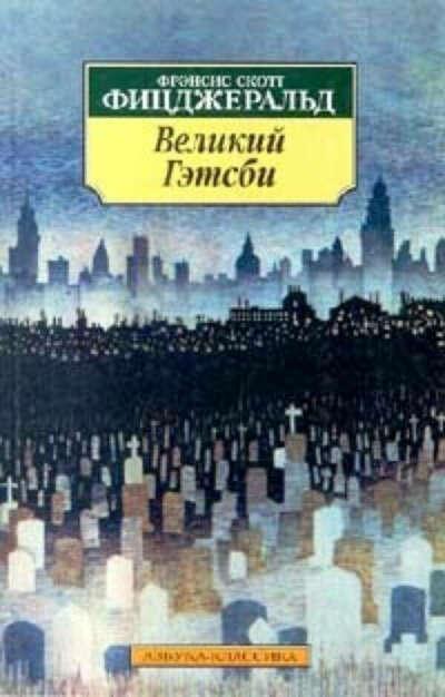 """Прочитать книгу """"Великий Гэтсби"""""""