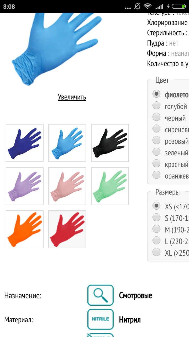 Медицинские перчатки черные или какие-нибудь ещё необычные