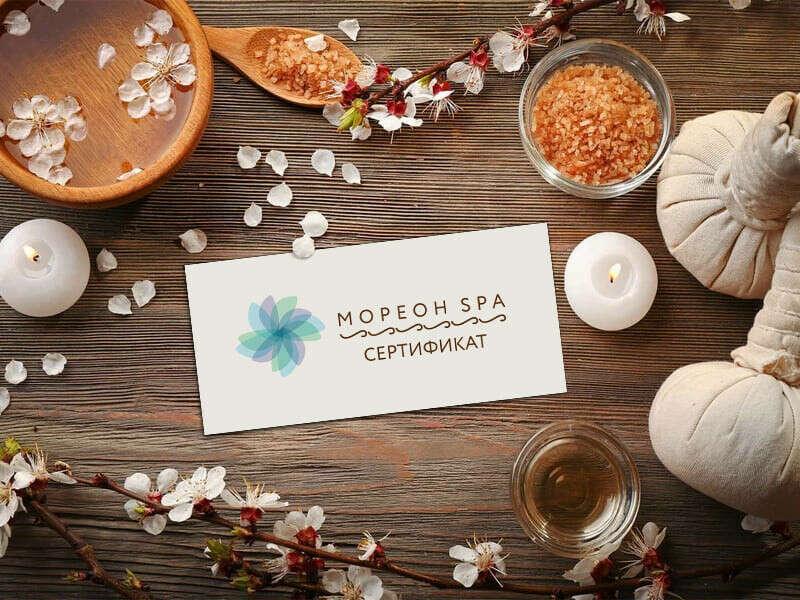 Подарочные сертификаты от МОРЕОН SPA - Мореон СПА