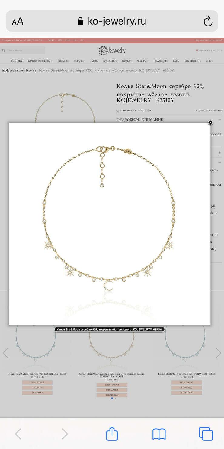 Колье Star&Moon серебро 925
