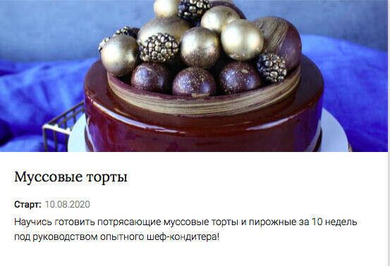 Курс по мусовым тортам от Алины Макаровой