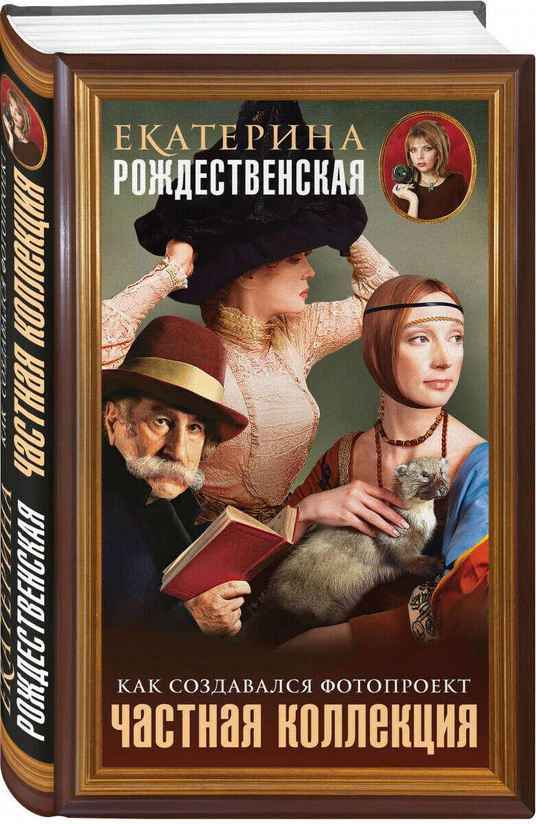 Екатерина Рождественская: Частная коллекция. Как создавался фотопроект