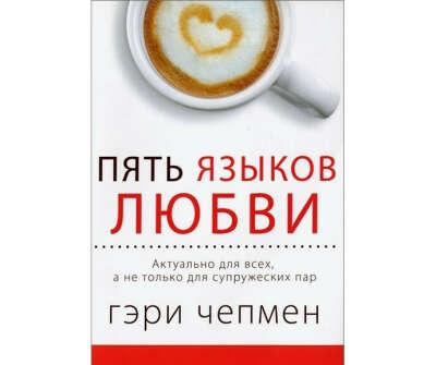 Чепмен Гэри - Пять языков любви