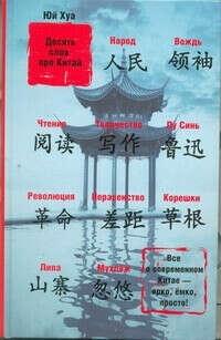 Десять слов про Китай • Юй Хуа, купить книгу по низкой цене, читать отзывы в Book24.ru • АСТ • ISBN 978-5-271-44917-8
